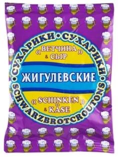 """Изображение Сухарики """"Жигулевские"""" со вкусом ветчины и сыра 50g"""