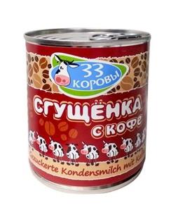 Изображение 33 коровы Сгущённое молоко с Кофе 8% 397g