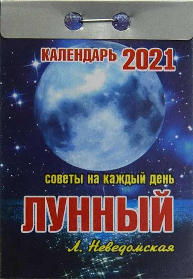 """Изображение Календарь Oтрывной """"Лунный."""" 2021 год"""