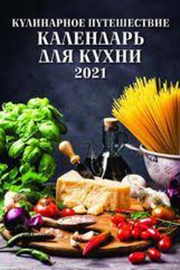 """Изображение Настенный календарь """"Календарь Кулинарного путешествия"""" 2021"""