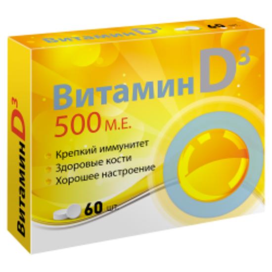 Изображение Витамин Д3 500 МE , 60 Шт