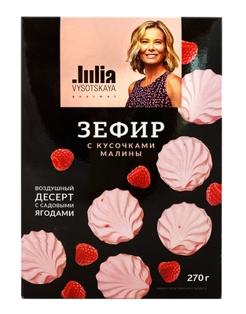 """Изображение  Зефир с кусочками малины 270г """"Julia Vysotskaya"""""""