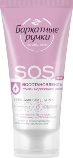 Picture of Cream Balm for Hands SOS Regeneration 45 ml